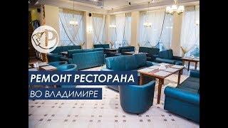 Vladimir bir restoranda yangilash. Remontage