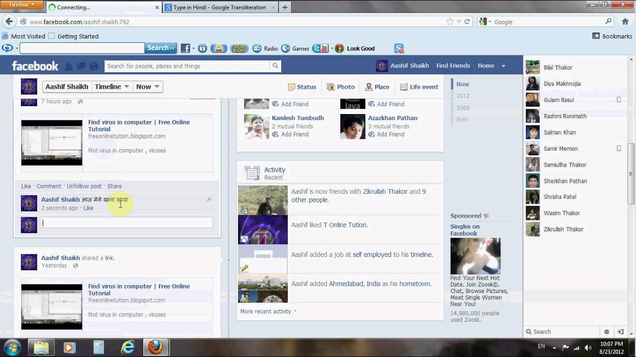 Type In Hindi, Urdu, Gujaraati On Facebook