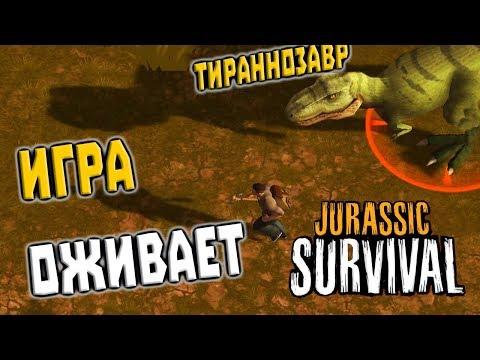 РАЗРАБЫ ЕЁ НЕ ЗАБРОСИЛИ! ВОЗРАЩЕНИЕ ЛДОЕ ПРО ДИНОЗАВРОВ ➤ Jurassic Survival