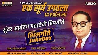 सकाळी ऐकवी वाटणारी सुपरहिट भीमगीते | 14 April La Ek Surya Ugawala | Bhimgeete Orange Music