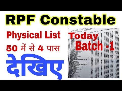 RPF Constable Physical Today 2 March 2019 / Batch-1 देखिए कितने हुए पास / कैसे हो रही है Running