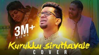 Kurukku Siruthavale (Reprise) Manonmani | Yeshwanth | Nikhil Mathew