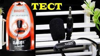 Хороший петличный стерео микрофон DAGEE DG-001MIC из Китая (aliexpress) за $1. Тест и бонус(, 2015-05-17T17:39:44.000Z)