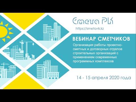 Определение стоимости предпроектных и проектных работ по сборникам 2020 года в СМЕТА ПИР РК