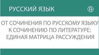 От сочинения по русскому языку к сочинению по литературе: единая матрица рассуждения