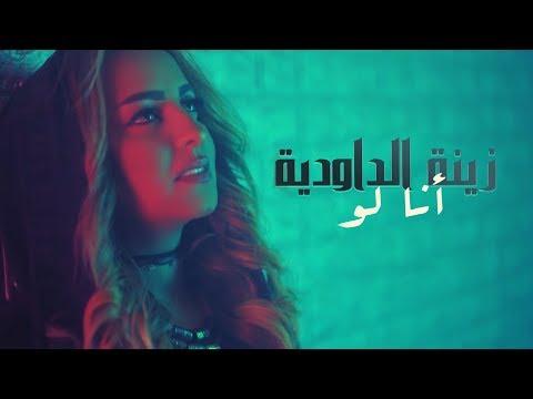 Zina Daoudia - Ana Law (EXCLUSIVE Music Video) | (زينة الداودية - أنا لو (حصرياً