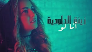 Zina Daoudia - Ana Law (EXCLUSIVE Music Video) | (???? ???????? - ??? ?? (??????