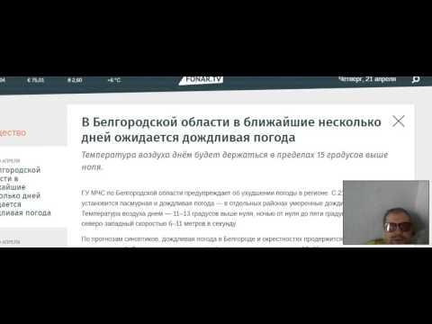 =В Белгородской области в ближайшие несколько дней ожидается дождливая погода=