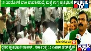 Farmers Leaders React After Calling Off The Protest; Say Their Problems Should Be Resolved
