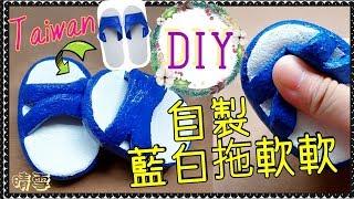 【簡單DIY】自製台灣Taiwan限定款藍白拖軟軟教學/Homemade Squishy Tutorial/手作りスクイ-ズ