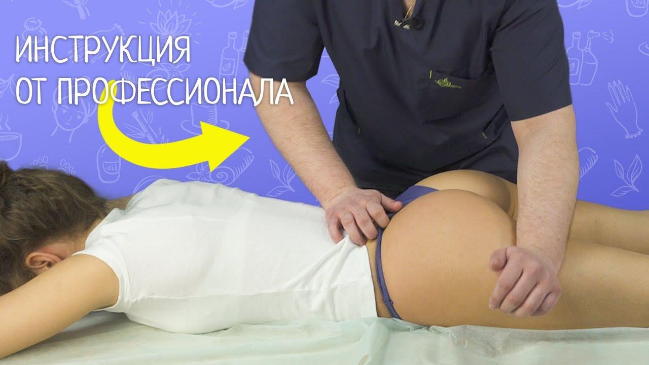 Как делать антицеллюлитный массаж. Показывает профессионал