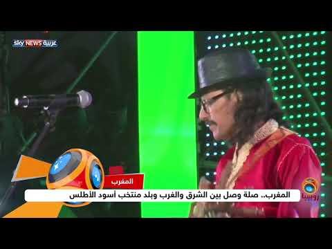 المغرب.. صلة وصل بين الشرق والغرب وبلد منتخب أسود الأطلس  - نشر قبل 40 دقيقة