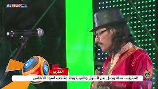 المغرب.. صلة وصل بين الشرق والغرب وبلد منتخب أسود الأطلس