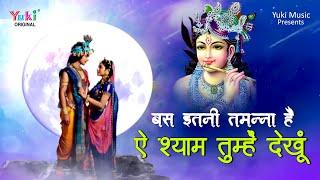 ऐ श्याम तुम्हे देखूं | बस इतनी तमन्ना है | Beautiful Shyam Bhajan | Ae Shyam Tumhe Dekhun (Video)