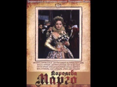 Королева Марго (1 серия)