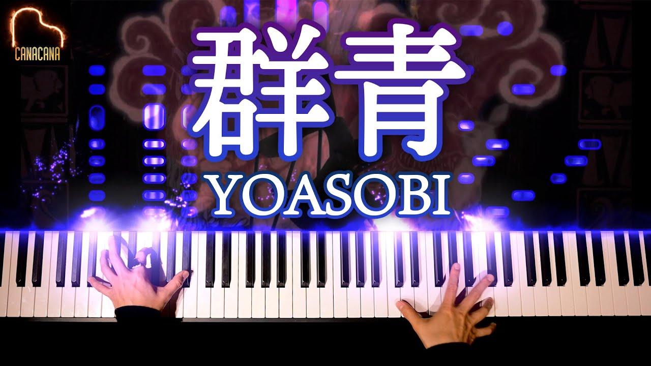 『群青』YOASOBI 【楽譜】耳コピピアノカバー - Piano cover - CANACANA magic