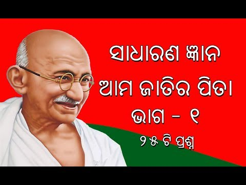 25 Important Questions related to  Mahatma Gandhi in Odia Part - 1 || GK on Gandhiji || GK on Gandhi