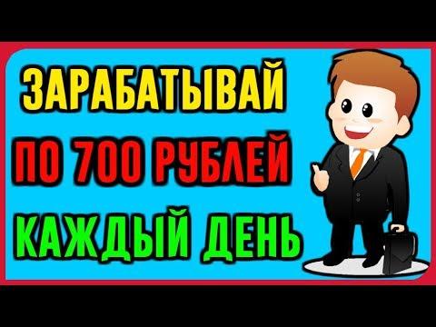 ЭТО ЛУЧШИЙ сайт для заработка ДЕНЕГ в интернетеПО 700 РУБЛЕЙ каждый день!