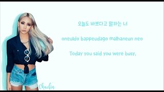 2NE1 I Don t Care Lyrics by Soshi Lyrics