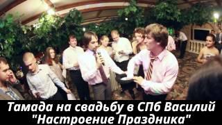 Тамада на свадьбу в СПб недорого