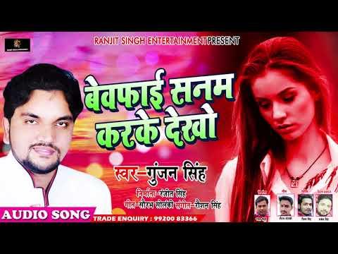 रुला देने वाला Gunjan Singh का सबसे दर्द भरा गाना - Bewafai Sanam Karke Dekho - Bhojpuri Sad Songs