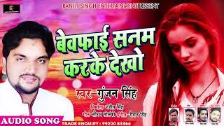 Gunjan Singh Bewafai Sanam Karke Dekho - Bhojpuri Sad Songs.mp3