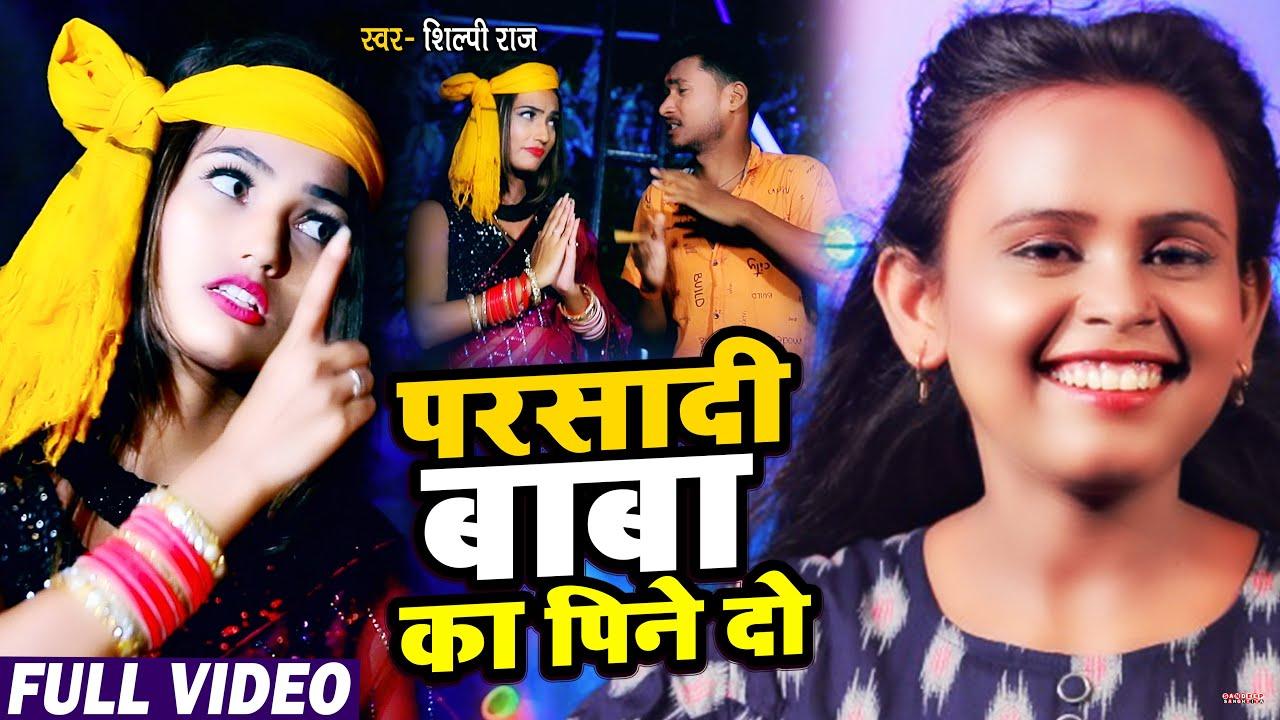 #VIDEO | #Shilpi Raj | परसादी बाबा का पिने दो | #Vijay Chauhan | Bhojpuri Bol Bam Song 2021