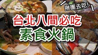 台北8間必吃素食火鍋│美味私藏名單