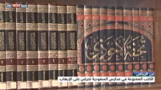 الكتب الممنوعة في مدارس السعودية تحرض على الإرهاب