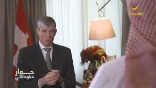 السفير السويسري: نحن متعلقون جداً بعملتنا الفرنك السويسري