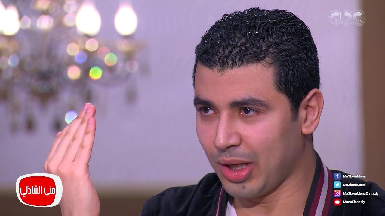 عندي ترينج من الابتدائي لسة مقاسي الطفولة المشردة لمحمد أنور في العيد يحكيها مع منى الشاذلي