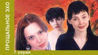 Прощальное эхо. 7 серия. Драма. Лучшие Драмы. Лучшие Фильмы. StarMedia