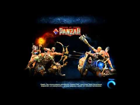 видео: Играть Пасхалка в panzar forged by chaos