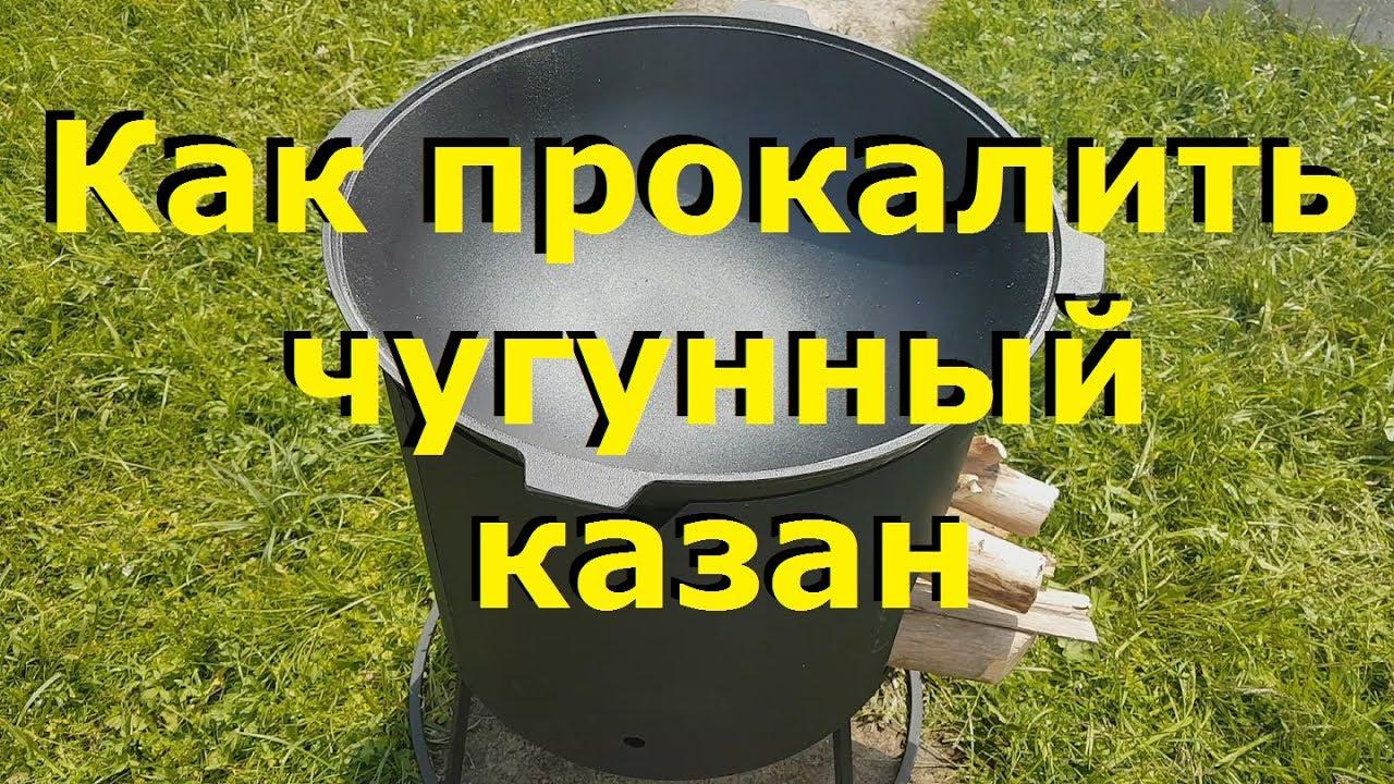 Обзор чугунных казанов 10-12л для печей под казан (Татарский .