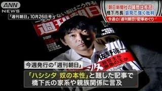 【橋下市長】朝日新聞は差別主義の不法団体!!部落・汚物記事で取材拒否!!