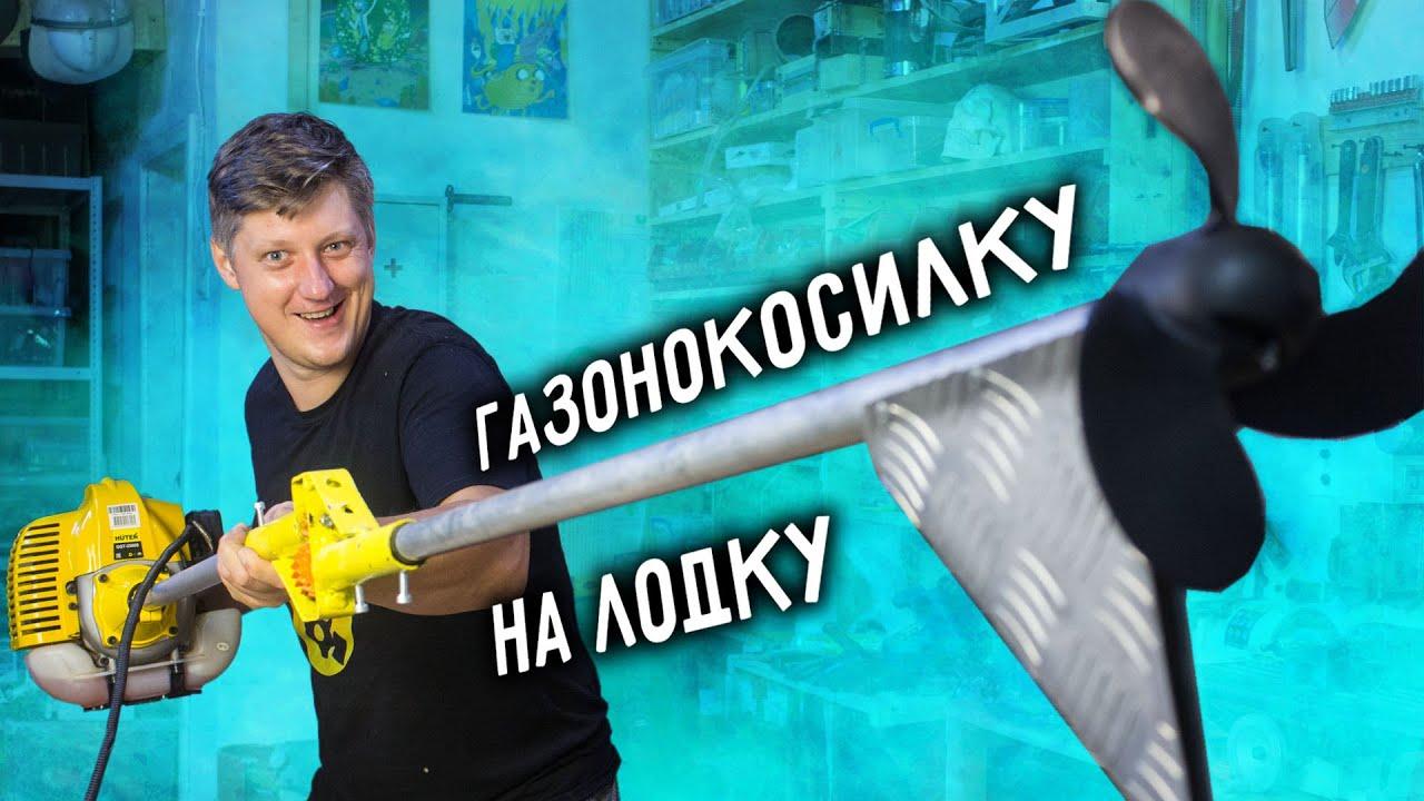 🔥 Лодочный мотор из ГАЗОНОКОСИЛКИ своими руками