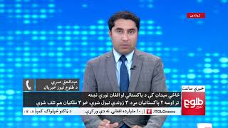 LEMAR NEWS 15 April 2018 /۱۳۹۷ د لمر خبرونه د وري ۲۶ نیته
