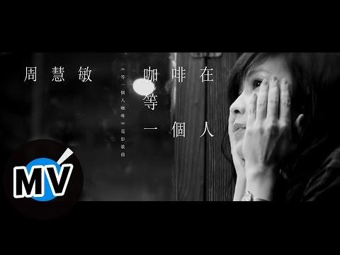 *首播* 周慧敏 - 咖啡在等一個人 (官方完整版MV) - 電影「等一個人咖啡」主題曲