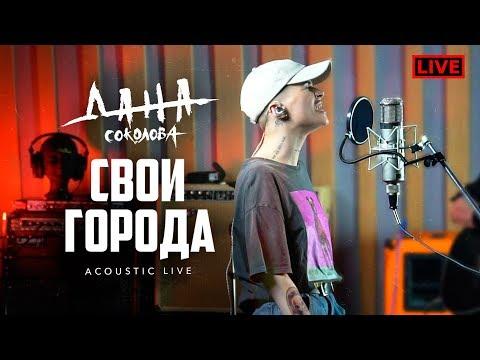 Дана Соколова - Свои города (acoustic Live, 2020)