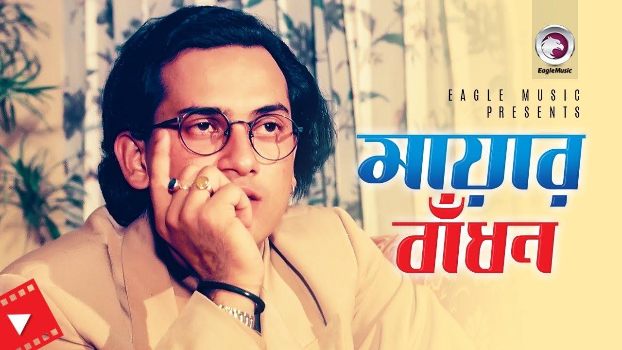 Download Mayar Badhon | Movie Scene | Salman Shah | Father Vs Son