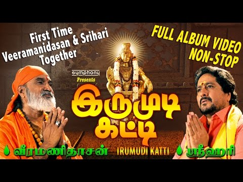இருமுடி கட்டி | Veeramanidasan | Srihari | Full Album Video