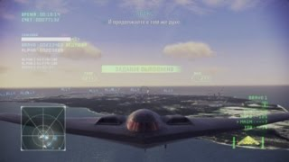 ACE COMBAT INFINITY: B-2 10 lv., MAGM 5 lv., Aerospace Center Defense Hard