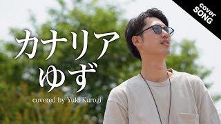 黒木佑樹 LIVE TOUR 2017 【KURO'S HOME 〜真夏のくろちゃん家〜】 この...