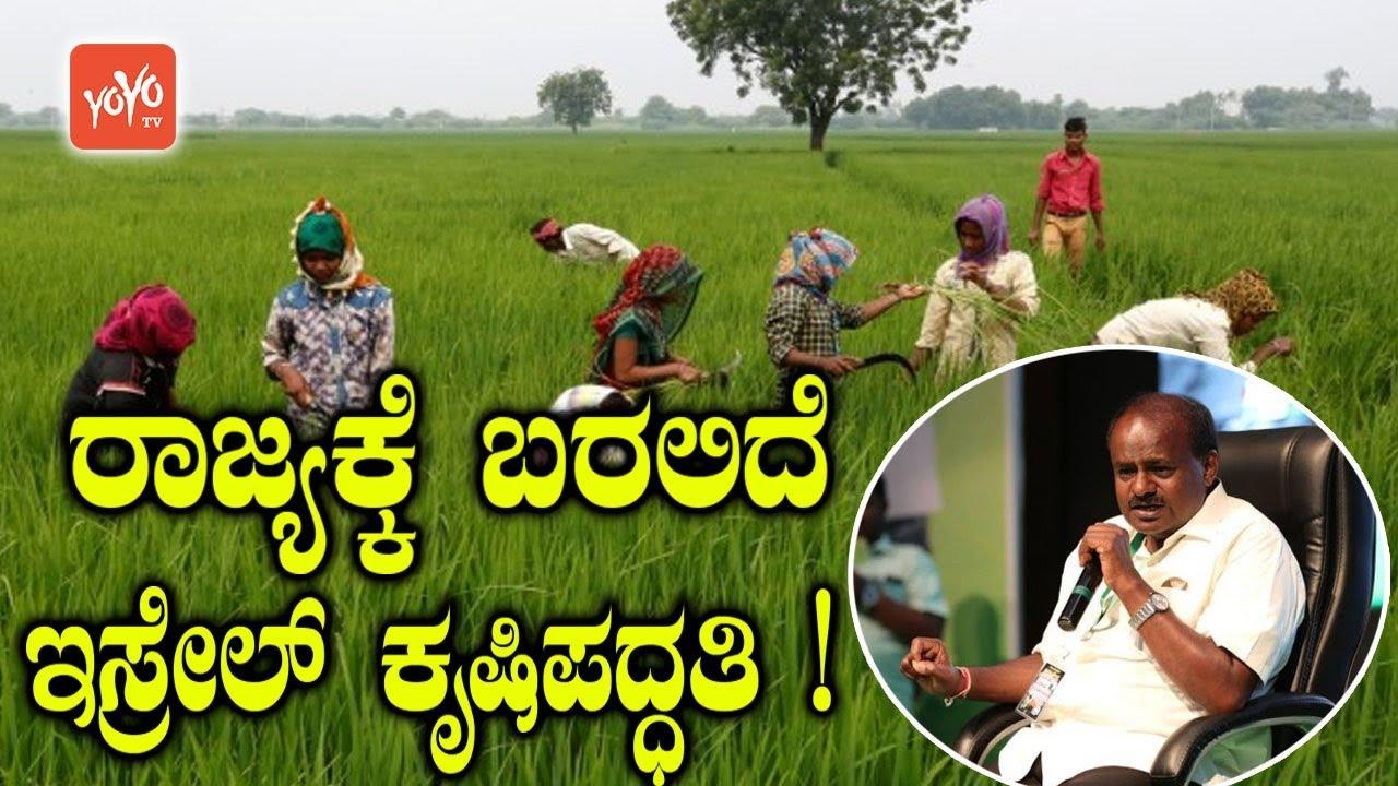 ರಾಜ್ಯಕ್ಕೆ ಬರಲಿದೆ ಇಸ್ರೇಲ್ ಕೃಷಿಪದ್ಧತಿ !   Israel Agriculture in Karnataka  State   YOYO Kannada News