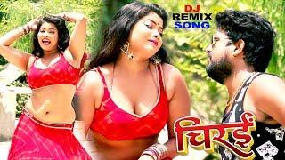 #Ritesh Panday का #NEW HIT DJ REMIX VIDEO SONG 2019 - उड़नबाज चिरई - Bhojpuri Dj Song