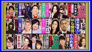 【作業用】人志松本の〇〇な話 芸能人にまつわる話 66連発