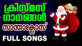 Santaclaus | Christmas Carol Songs by Fr Shaji Thumpechirayil