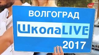 Школа LIVE   Программа учеников школы телевидения Hello TV   Это Волгоград, детка  
