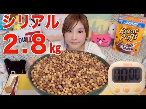 Kinoshita Yuka [OoGui Eater] My First Time Eating Reese Puffs Cereal 2.8kg