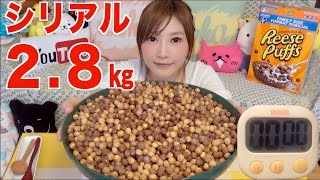 Kinoshita Yuka [OoGui Eater] My First Time Eating Reese Puffs Cereal 2.8kg